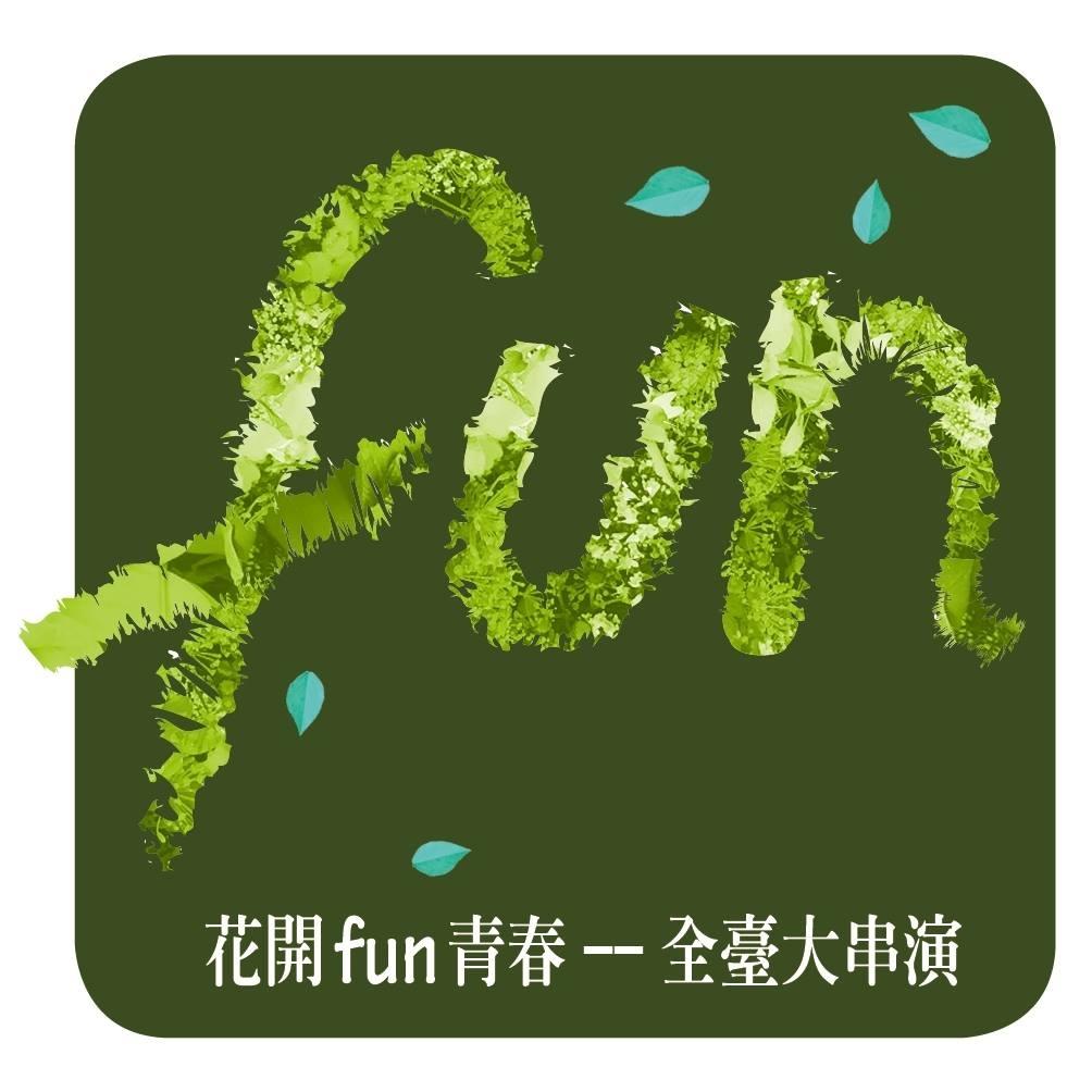 花開fun青春-全臺大串演《最佳人氣獎》網路票選活動平臺