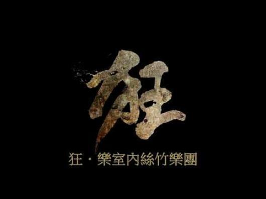 狂 · 樂絲竹室內樂團-花開fun青春-全臺大串演《最佳人氣獎》網路票選活動平臺