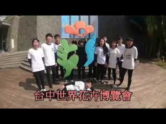 弘光熱舞社HKDC-花開fun青春-全臺大串演《最佳人氣獎》網路票選活動平臺