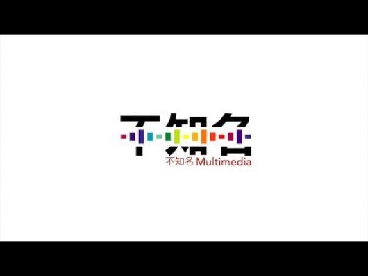 不知名樂團-花開fun青春-全臺大串演《最佳人氣獎》網路票選活動平臺