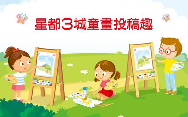 星都3城童畫投稿趣