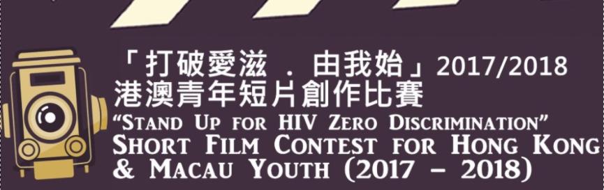 「打破愛滋.由我始」2017-2018港澳青年短片創作比賽 中學組投票區