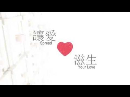 中學組 Secondary School Group 12: 讓愛 . 滋生 Spread Your Love-「打破愛滋.由我始」2017-2018港澳青年短片創作比賽 中學組投票區