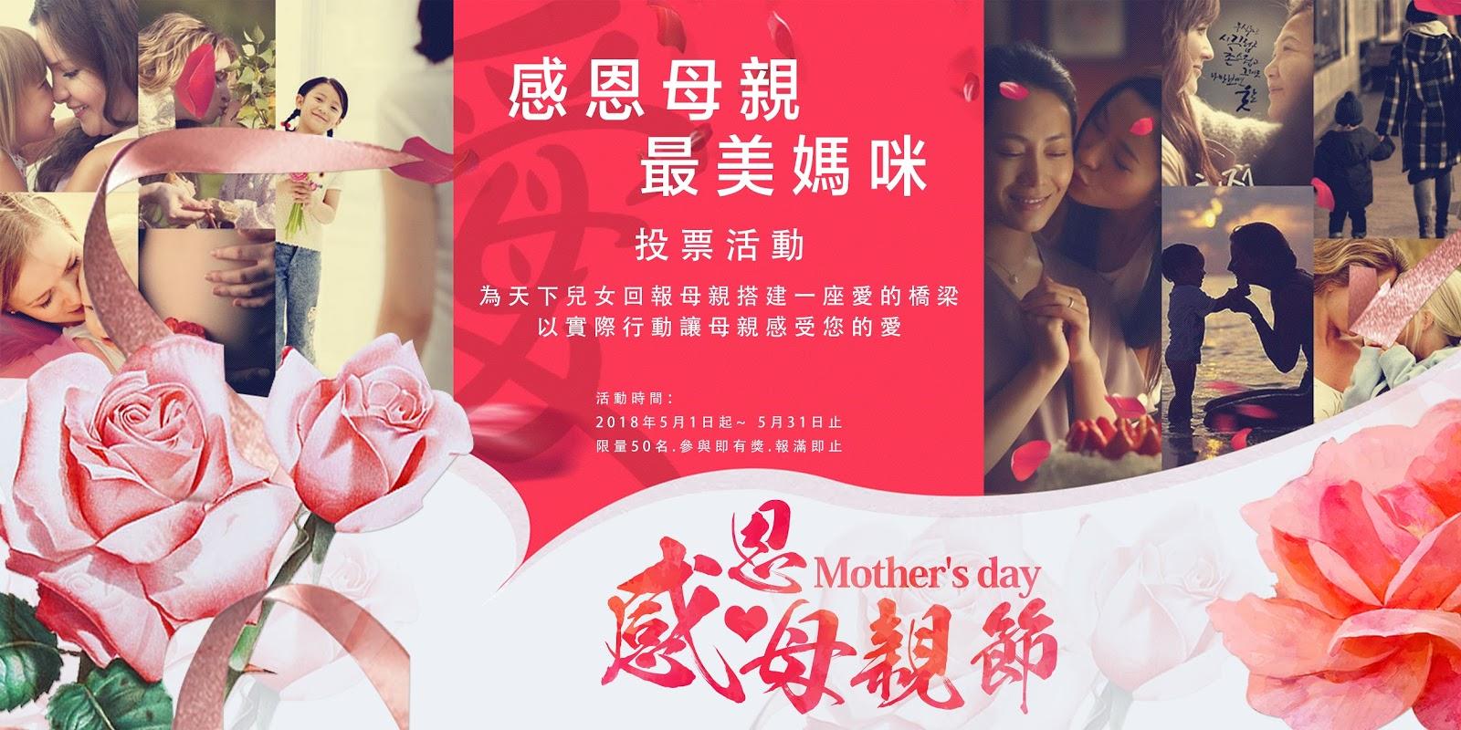 弁當工場 母親節投票活動