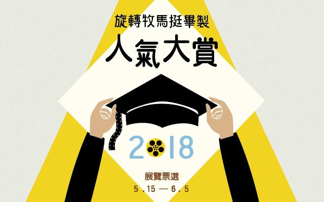 2018旋轉牧馬《挺畢製大氣大賞》─ 網路票選