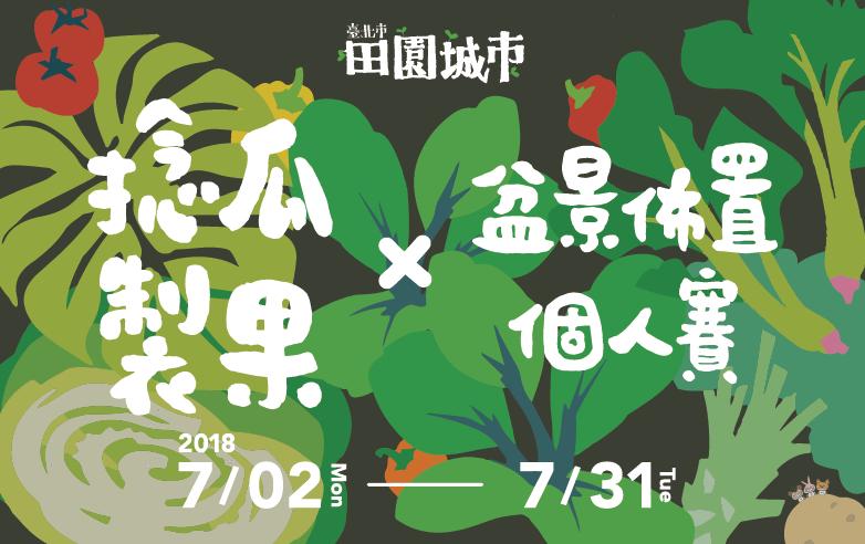 107田園城市「捻瓜・製果」盆景佈置-個人賽