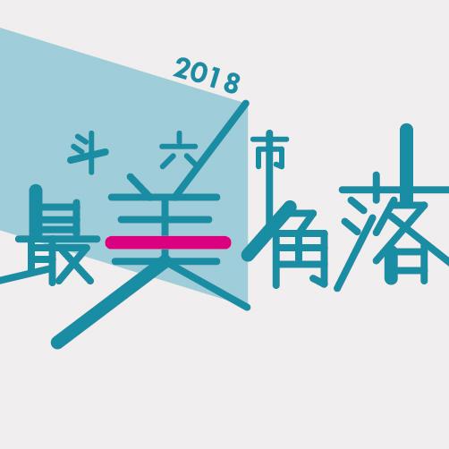 2018斗六市最美角落~藝術文化生活競賽活動計畫