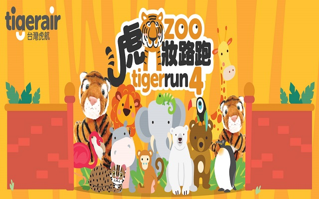 2018 tigerrun 4 虎妝路跑-我的虎妝最有戲