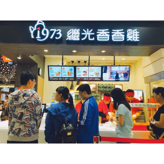 台南南紡夢時代專櫃-2018繼光香香雞人氣門市金香獎投票拿好禮