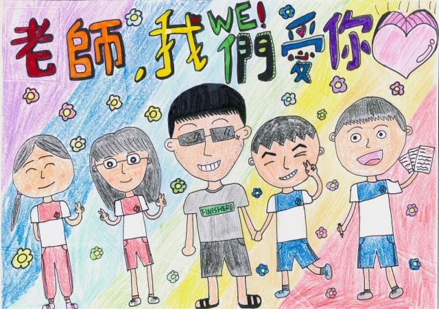 葉玉婷 -【老師,我們愛你】-曬曬教師節賀卡徵件