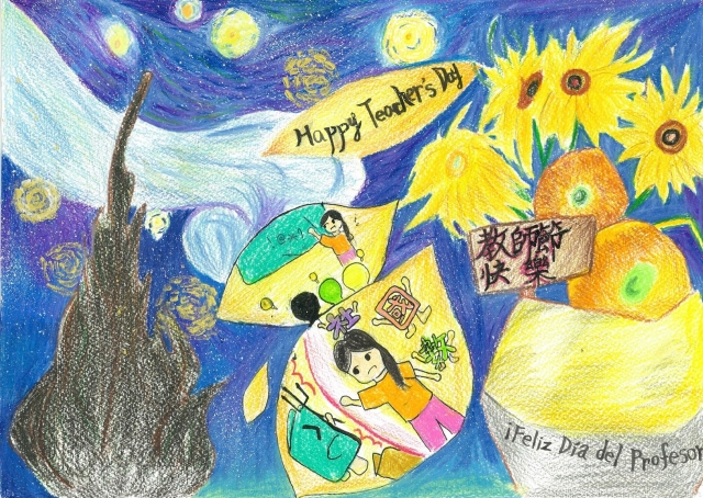 林亮澐 - 無聲的愛-曬曬教師節賀卡徵件