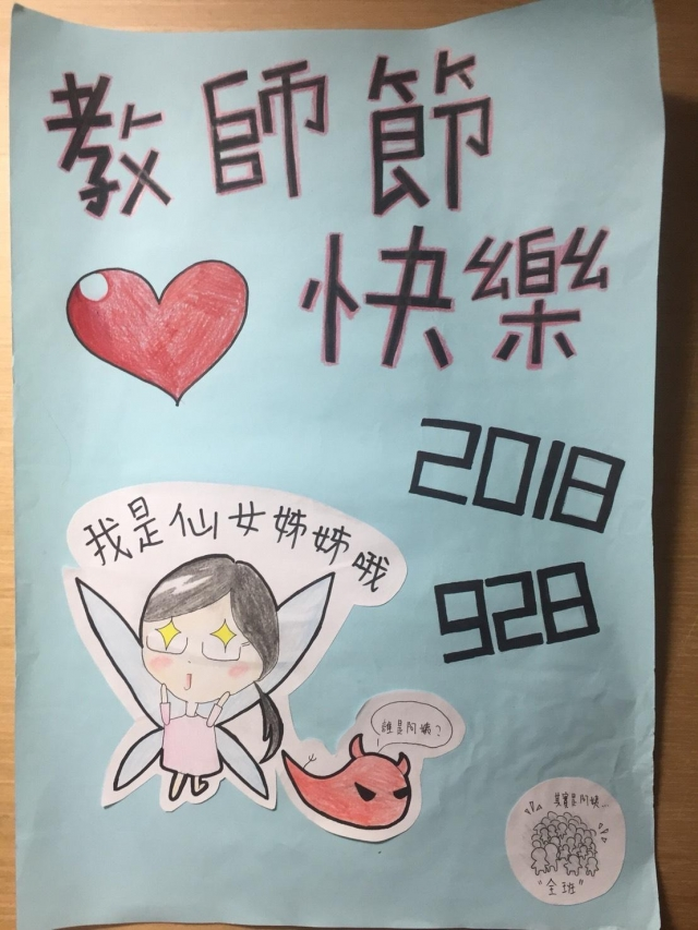 蔡侑伶 - 仙女老師-曬曬教師節賀卡徵件