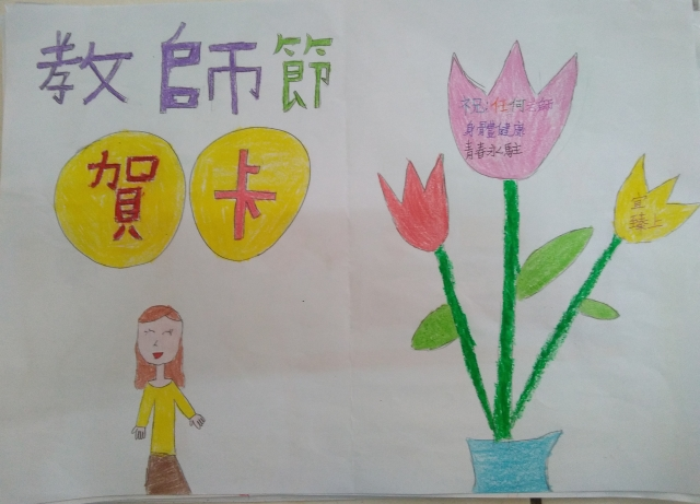 楊宜臻 - 謝師卡-曬曬教師節賀卡徵件