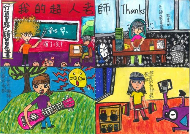 林宸澤 - 我的超人老師,謝謝您!-曬曬教師節賀卡徵件