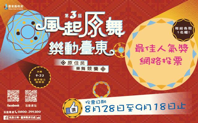 第三屆「風起原舞.樂動臺東」原住民樂舞競賽-最佳人氣獎票選活動