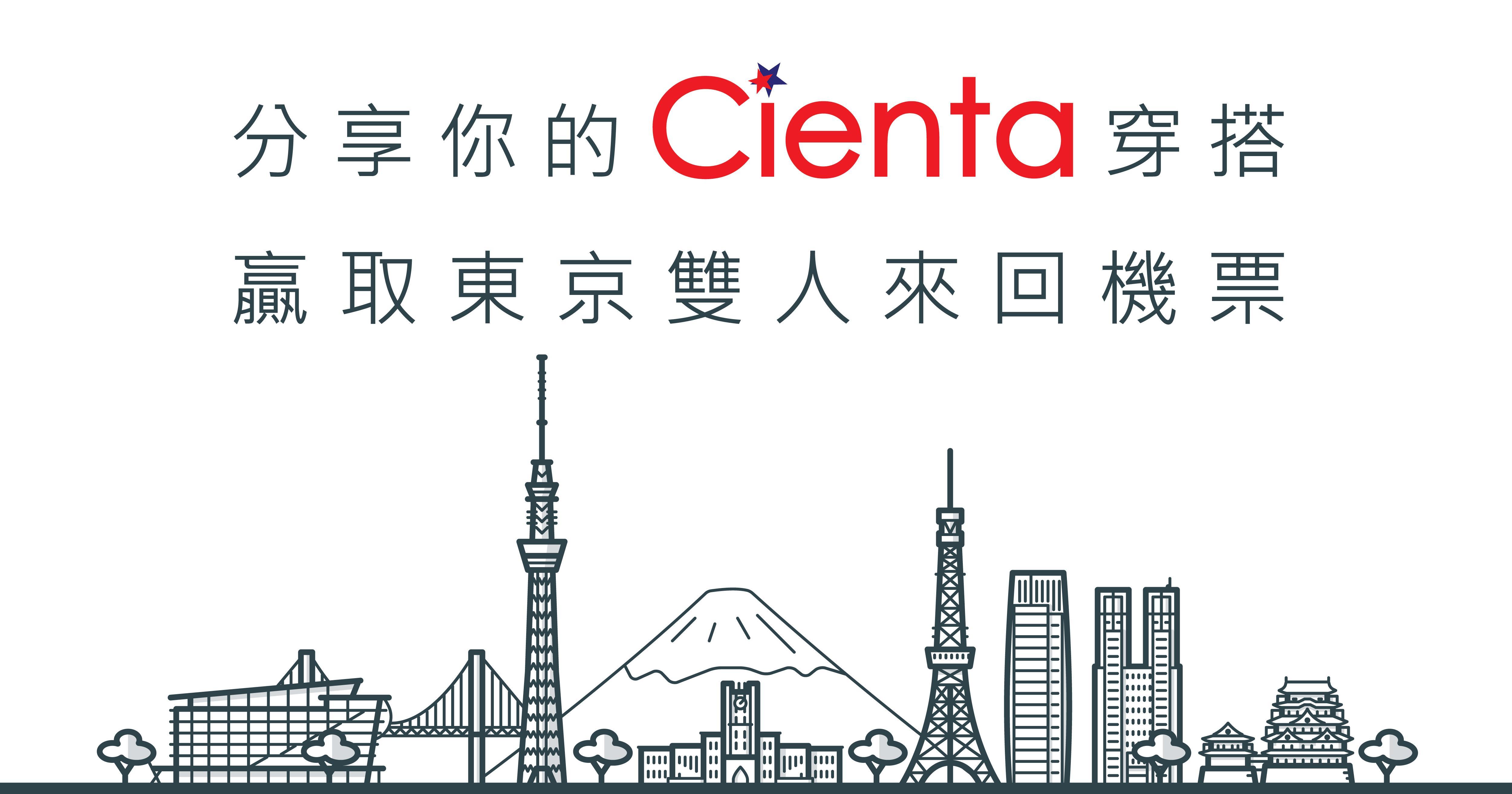 Cienta || 穿搭募集- 贏取東京雙人來回機票