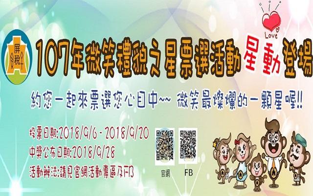 屏東縣政府財稅局107年度「微笑禮貌之星」網路選拔活動