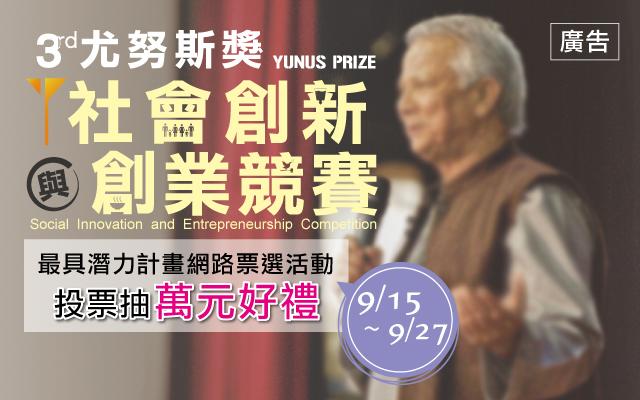 第三屆尤努斯獎:最具潛力計畫網路票選活動