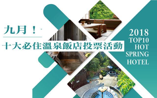 十大必住溫泉飯店票選─時尚漫旅 X NOWnews旅食樂