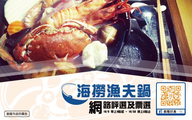 海撈漁夫鍋