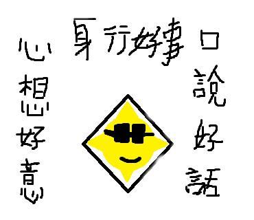 TCU GOGO!-【網路人氣票選】2018慈濟大學Line貼圖創意設計比賽