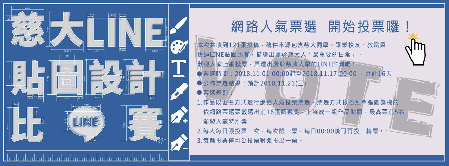 2018慈濟大學Line貼圖創意設計比賽_網路人氣票選