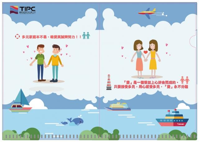 平等的愛-臺灣港務公司性別平等L夾設計徵選暨票選活動!
