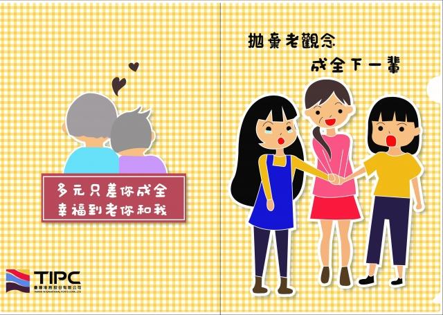 拋棄老觀念,成全下一輩-臺灣港務公司性別平等L夾設計徵選暨票選活動!