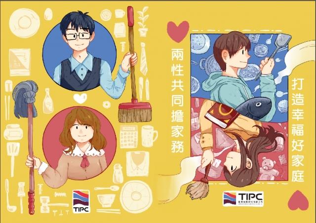 兩性共同擔家務 打造幸福好家庭-臺灣港務公司性別平等L夾設計徵選暨票選活動!