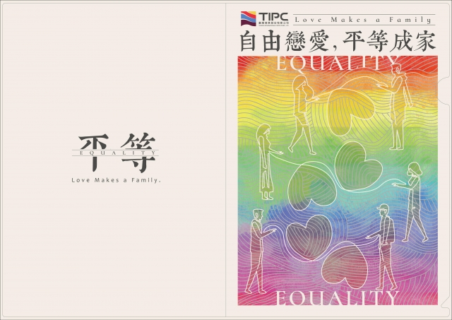 Love Makes a Family.-臺灣港務公司性別平等L夾設計徵選暨票選活動!