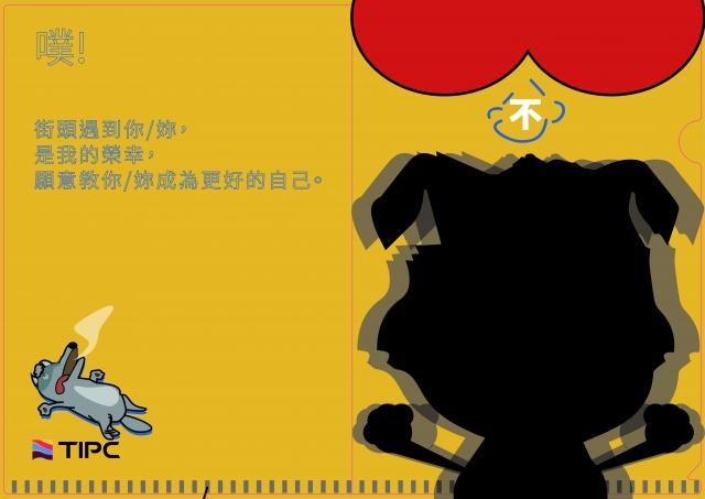 噗!-臺灣港務公司性別平等L夾設計徵選暨票選活動!