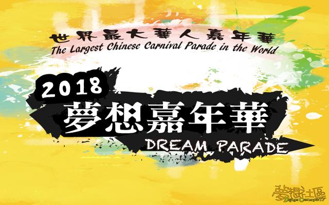 2018夢想嘉年華攝影作品票選