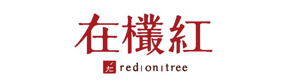 2018在欉紅產訪攝影大賽投票網站