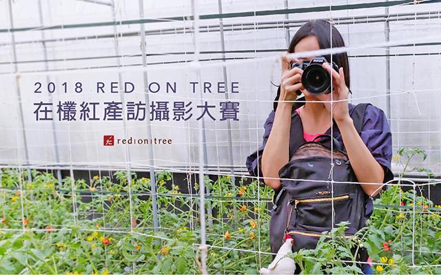 2018在欉紅產訪攝影大賽