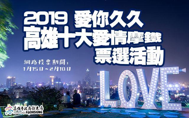 2019愛你久久 高雄十大愛情摩鐵票選活動