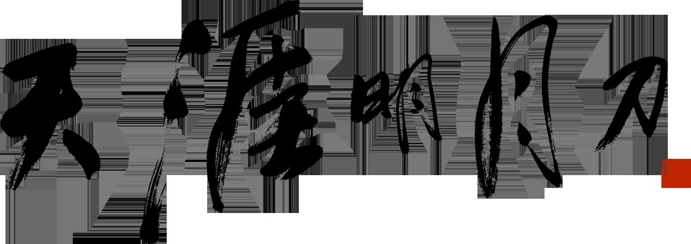 《天涯明月刀》渲染江湖新時尚