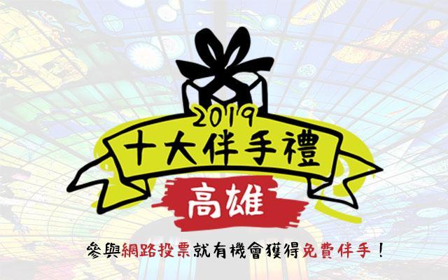 2019高雄市十大伴手禮選拔活動