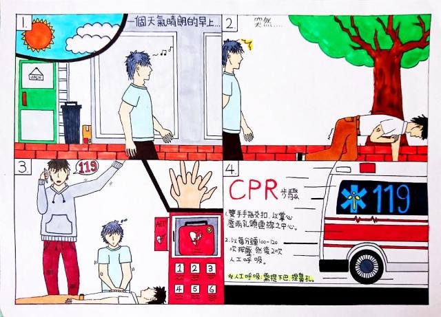 CPR步驟與注意事項-緊急救護四格漫畫創意徵選活動