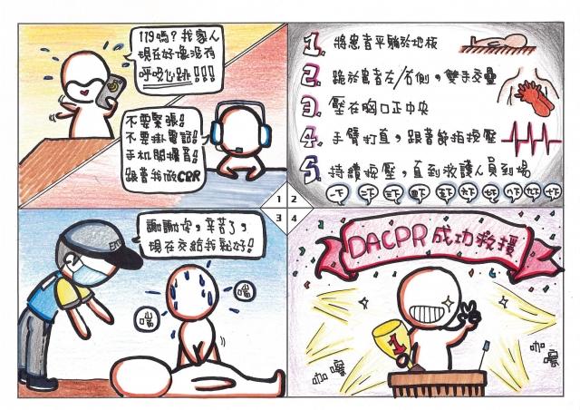 全民DACPR,拯救生命零時差-緊急救護四格漫畫創意徵選活動
