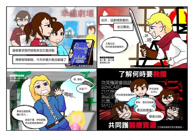 文藝活動-緊急救護四格漫畫創意徵選活動
