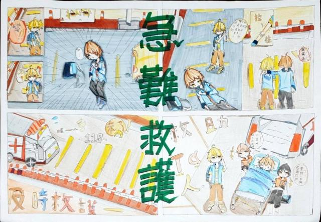 急難救護119-緊急救護四格漫畫創意徵選活動