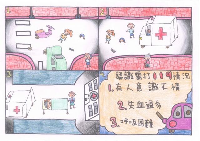 注意前方-緊急救護四格漫畫創意徵選活動