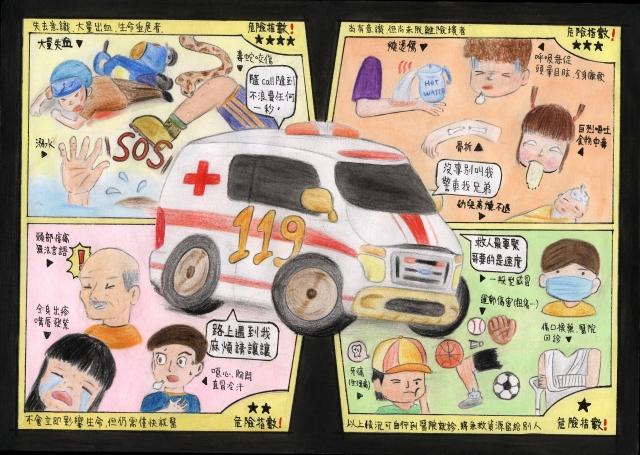 急救資源使用守則-緊急救護四格漫畫創意徵選活動