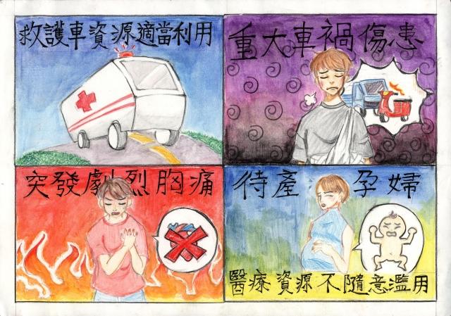 救護車資源使用-緊急救護四格漫畫創意徵選活動