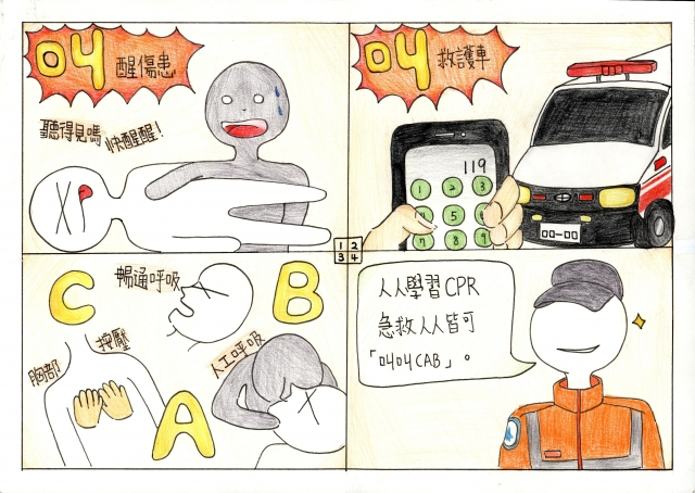 全民學習CPR-緊急救護四格漫畫創意徵選活動