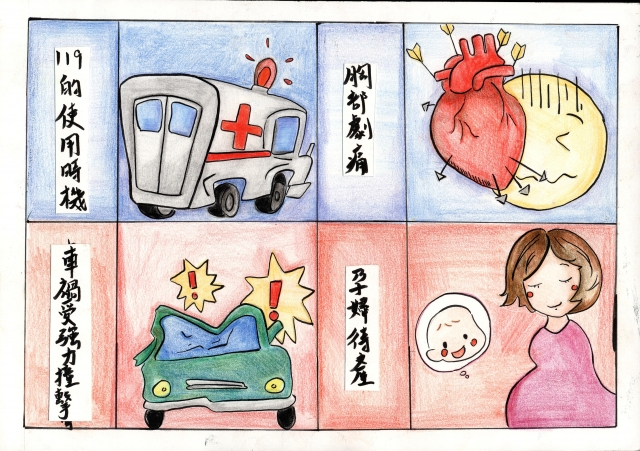 119的正確使用時機-緊急救護四格漫畫創意徵選活動