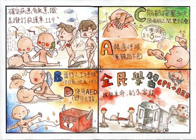 搶救生命,刻不容緩-緊急救護四格漫畫創意徵選活動