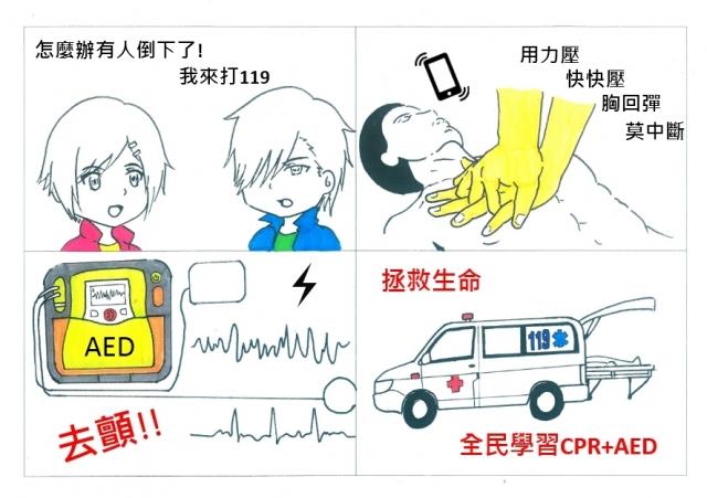 搶救〝生命〞非你/妳不可-緊急救護四格漫畫創意徵選活動