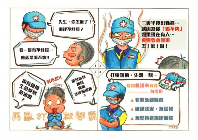 救護資源不浪費,緊急狀況救得回-緊急救護四格漫畫創意徵選活動