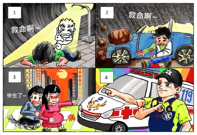 夠緊急~GO緊急~ GO~119 ~GO !-緊急救護四格漫畫創意徵選活動